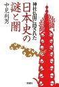 神社仏閣に隠された日本史の謎と闇 (宝島sugoi文庫) [ 中見利男 ]