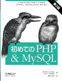 初めてのPHP & MySQL第2版 [ ミシェル・E.デイヴィス ]