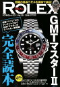 "REAL ROLEX(Vol.20) 新型""ペプシ""からアン..."