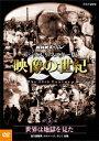NHKスペシャル デジタルリマスター版 映像の世紀 第5集 世界は地獄を見た 無差別爆撃、ホロコース