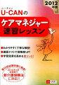 2012年版 U-CANのケアマネジャー速習レッスン