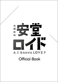 安堂ロイド〜A.I.knows LOVE?〜Official Book 日曜劇場 (Tokyo news mook)