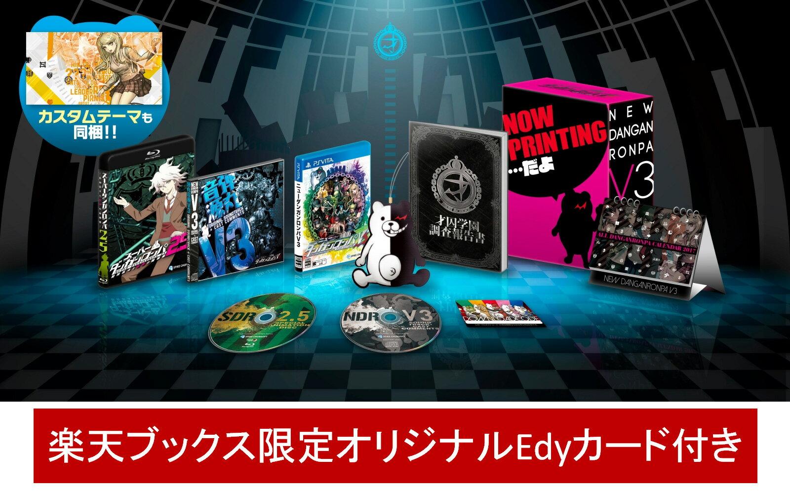 【予約】ニューダンガンロンパV3 みんなのコロシアイ新学期 超高校級の限定BOX PS Vita版