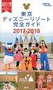 東京ディズニーリゾート完全ガイド 2017-2018 [ 講談社 ]