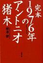 完本1976年のアントニオ猪木 (文春文庫) [ 柳澤健(ライター) ]