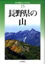 長野県の山改訂版 [ 垣外富士男 ]