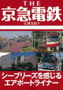 THE京急電鉄 [ 広岡友紀 ]