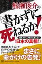 船瀬俊介の「書かずに死ねるか!」 新聞・テレビが絶対に報じない《日本の真相!》 [