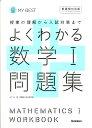 よくわかる数学1問題集 授業の理解から入試対策まで (MY BEST) [ 山下元 ]