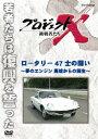 プロジェクトX 挑戦者たち ロータリー 47士の闘い〜夢のエンジン 廃墟からの誕生〜 [ 久保純子 ]