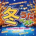 精選輯 - 冬うたベスト 〜ALL TIME BEST MIX〜 [ (オムニバス) ]