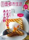 田園都市生活(vol.62) 東急沿線のライフスタイルマガジン やっぱり、たまプラーザ・あざみ野 (