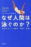 为何人游泳? [磷?shale ][【ブックスなら】なぜ人間は泳ぐのか? [ リン・シェール ]]