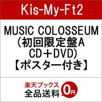 【先着特典】MUSIC COLOSSEUM (初回限定盤A CD+DVD) (ポスター付き)
