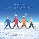 TVアニメ「宇宙よりも遠い場所」オリジナルサウンドトラック ...