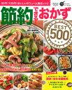 節約できる!おかずBEST500 (ヒットムック料理シリーズ) フーズ編集部