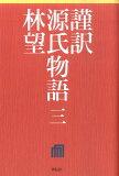 謹訳源氏物語(3) [ 林望 ]