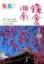 歩いて楽しむ鎌倉湘南 観光+歴史+風景1コース徒歩3時間以内のおさんぽ旅