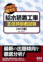 給水装置工事主任技術者試験改訂2版 これだけ覚える! [ 春山忠男 ]