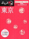 東京2版 (ぶらっと散歩)