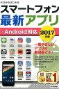 スマートフォン最新アプリ(2017年版) [ 技術評論社 ]