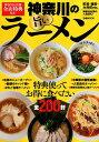楽天楽天ブックス神奈川の旨いラーメン 特典使ってお得に食べたい全200軒 (ぴあMOOK)