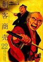 剣客商売(22) (SPコミックス) [ 大島やすいち ]