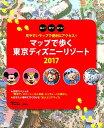 見やすいマップで便利にアクセス! マップで歩く 東京ディズニーリゾート 2017 [ 講談社 ]