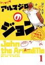 アルマジロのジョン(1) from吸血鬼すぐ死ぬ (少年チャンピオンコミックス エクストラ)