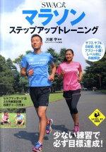 SWAC式マラソンステップアップトレーニング