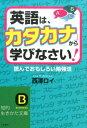 英語は、「カタカナ」から学びなさい! (知的生きかた文庫) [ 西澤ロイ ]