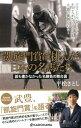 凱旋門賞に挑んだ日本の名馬たち 誰も書かなかった名勝負の舞台裏 [ 平松さとし ]