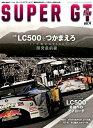 SUPER GT file(ver.4) LC500をつかまえろ 17年規定GT500開発最前線 (