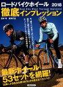 ロードバイクホイール徹底インプレッション(2018) (洋泉社MOOK) [ 吉本司 ]