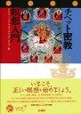 【送料無料】チベット密教瞑想入門