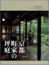 京都町家の坪庭 [ 水野克比古 ]