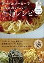 ヌードルメーカーでもっとおいしい!生麺レシピ フィリップスヌードルメーカー公式レシピ [ つむぎや ]