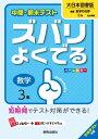 中間・期末テストズバリよくでる大日本図書版新版数学の世界(数学 3年) 予想テスト付き