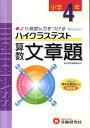 外語, 學習參考書 - 小4ハイクラステスト算数文章題 新学習指導要領対応 [ 小学教育研究会 ]