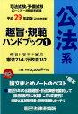 趣旨・規範ハンドブック(1 平成29年度版) 司法試験/予備試験ロースクール既修者試