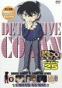 名探偵コナン PART 25 Volume9 [ 高山みなみ...