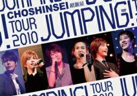 Ķ���� TOUR 2010 JUMPING!