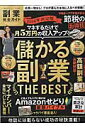 副業完全ガイド(2016年決定版) - 楽天ブックス