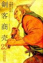 剣客商売(23) (SPコミックス) [ 大島やすいち ]
