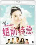 婚前特急【Blu-ray】 [ <strong>吉高由里子</strong> ]