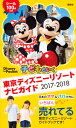 子どもといく 東京ディズニーリゾート ナビガイド 2017-2018 シール100枚つき [ 講談社