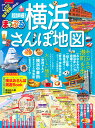超詳細!横浜さんぽ地図 (まっぷるマガジン)