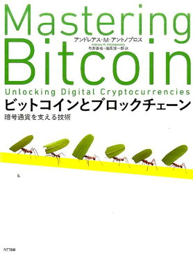 ビットコインとブロックチェーン 暗号通貨を支える技術 [ アンドレアス・M.アントノプロス ]