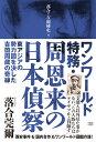ワンワールド特務・周恩来の日本偵察 東アジアの勢力図を決した吉薗周蔵の奇縁 (落合・吉薗秘史) [