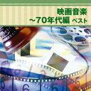 BEST SELECT LIBRARY 決定版::映画音楽~70年代編 ベスト [ (V.A.) ]
